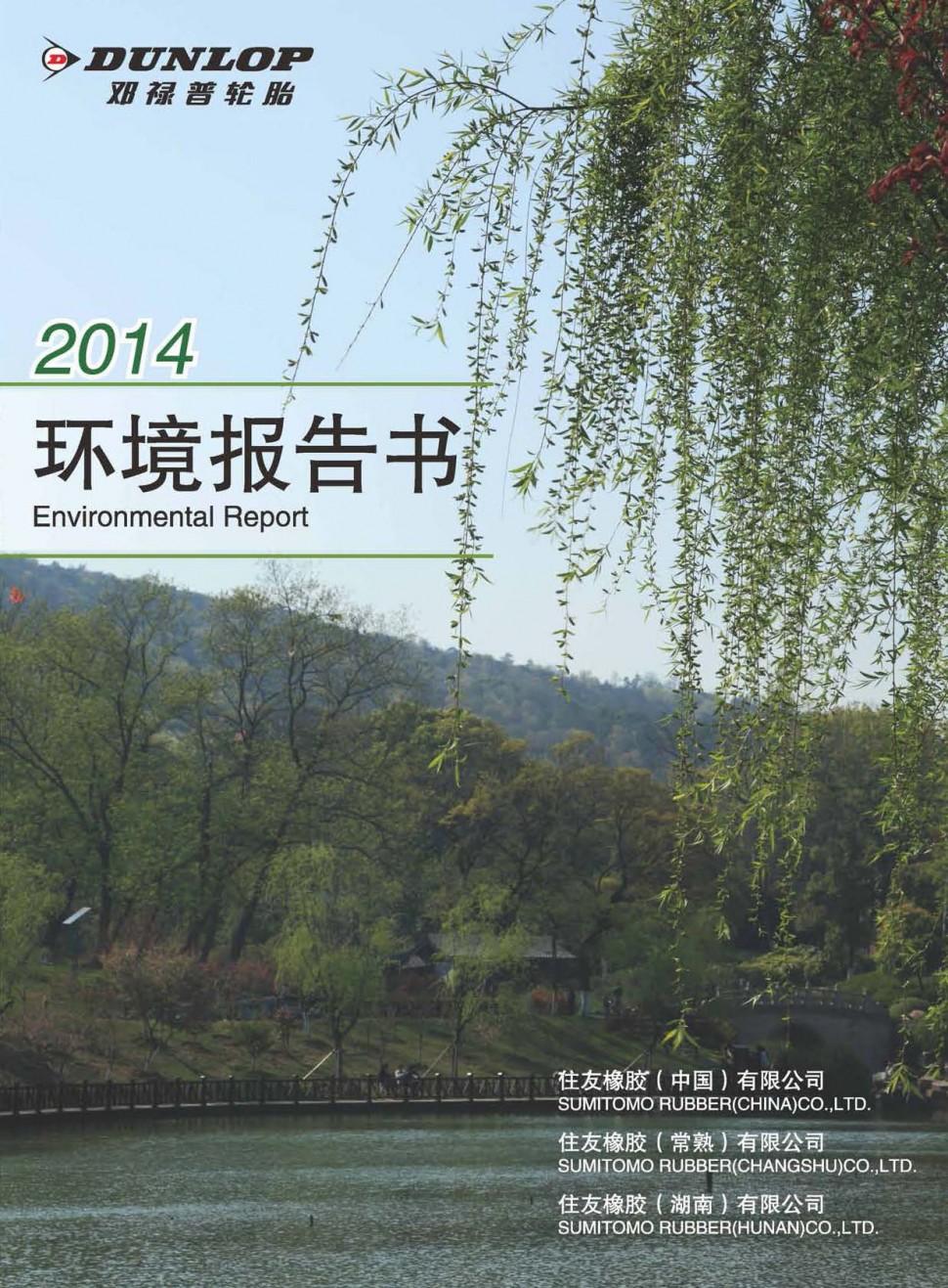 環境報告書(中国)