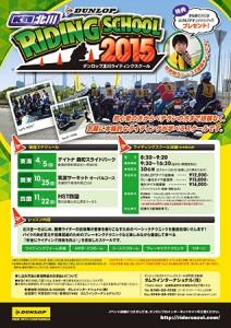 ダンロップ北川ライディングスクール2015