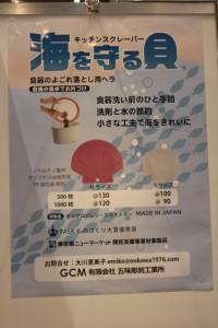 「海を守る貝」のポスター
