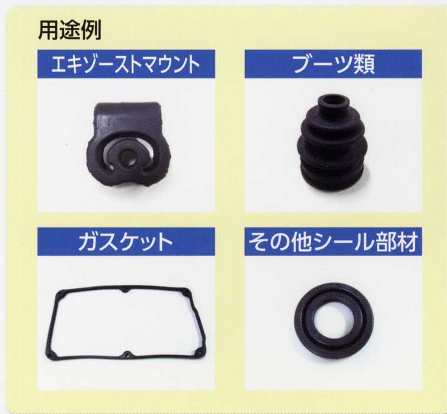 リケンテクノス 高耐熱TPVの用途例