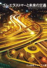 •Ž†ゴム・エラストマーと未来の交通