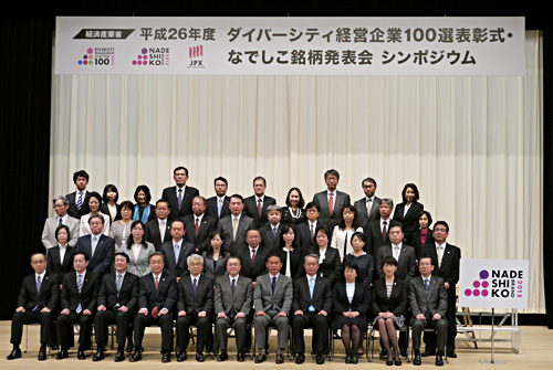 「平成26年度ダイバーシティ経営企業100選表彰式・なでしこ銘柄発表会シンポジウム」の様子