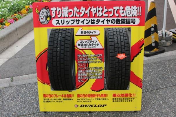 タイヤのすり減りの危険を呼びかける展示も行った