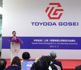 式典の様子(挨拶する上海TG総経理の大西氏)