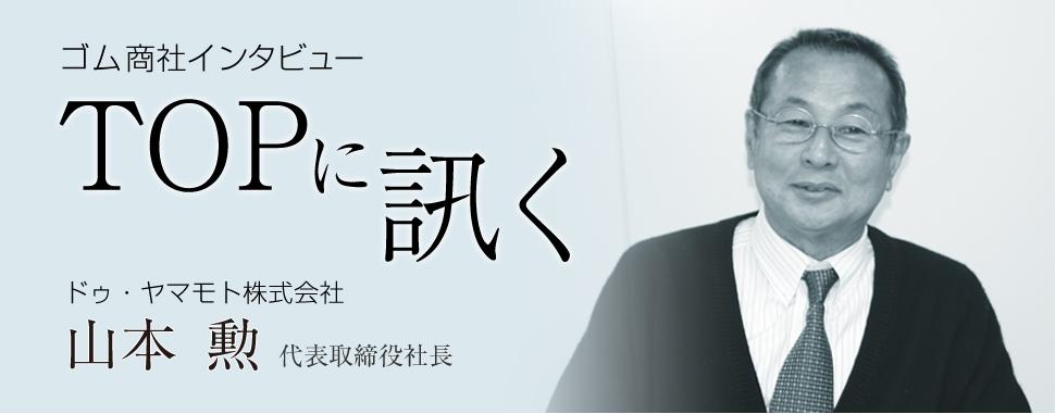 ゴム商社インタビュー TOPに訊く ドゥ・ヤマモト