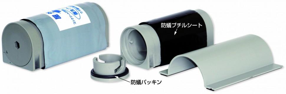 基礎水抜き孔防蟻システム
