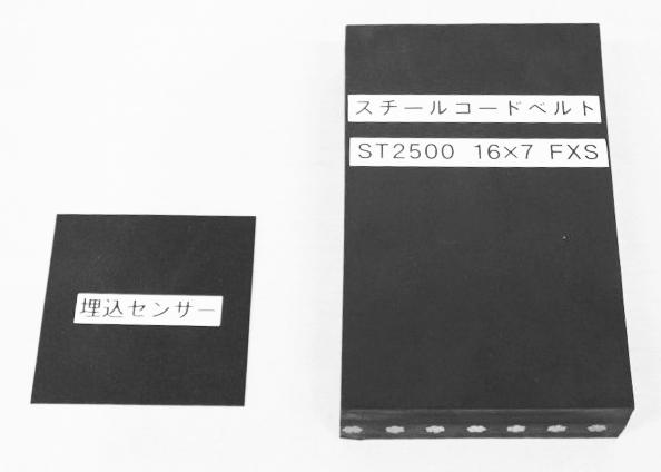 埋め込みセンサー(左)とスチールコードベルトのカットモデル