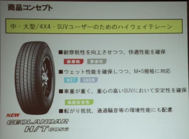 商品コンセプトは中・大型SUVユーザーのためのハイウェイテレーン