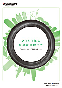 環境報告書2015の表紙イメージ
