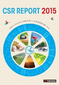 「CSRレポート2015」の表紙