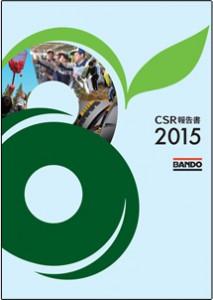 CSR報告書2015