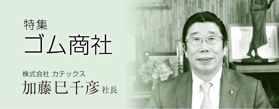 ゴム商社特集 カテックス