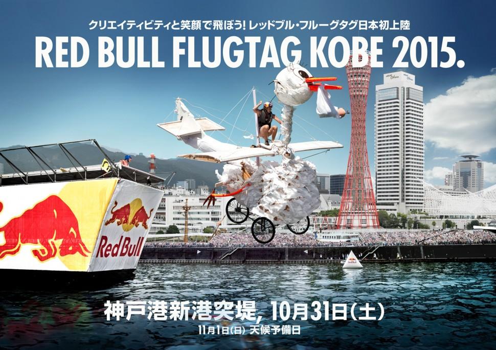 レッドブル・フルーグタグ神戸 2015