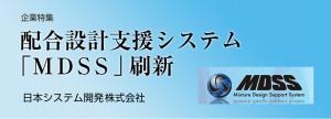 企業特集_日本システム開発