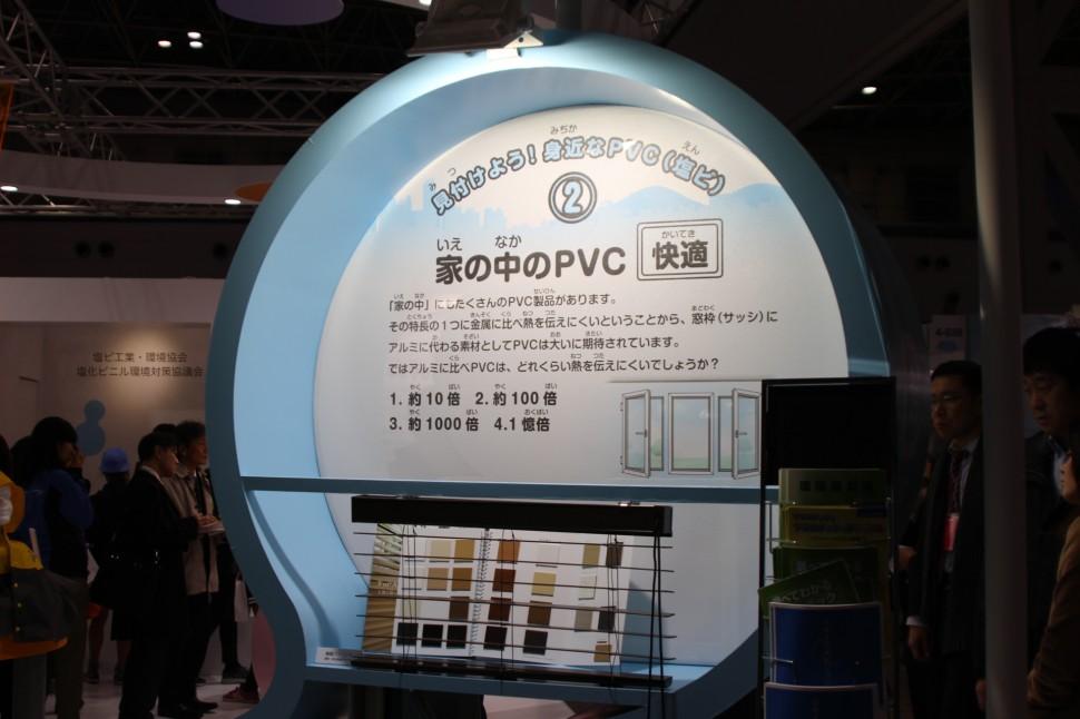 身近なPVC製品に関する質問を通じて、来場者に特徴を知ってもらった