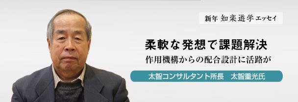 知楽遊学エッセイ 太智氏