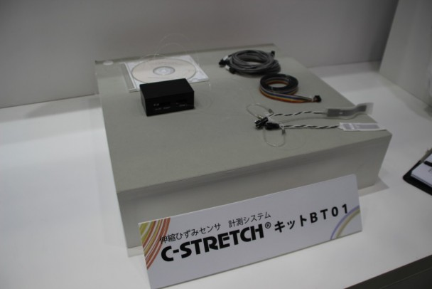 バンドー化学「C―STRETCH」研究開発キット