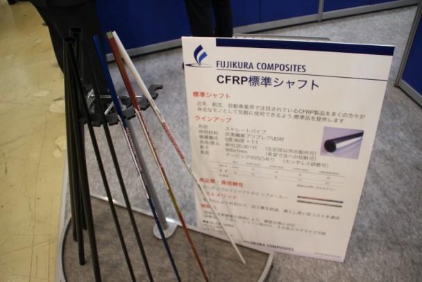 藤倉ゴム工業 CFRP標準シャフト
