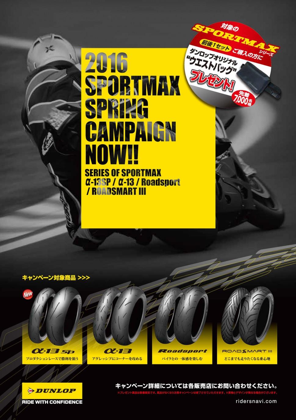 2016 スポーツマックス 春のキャンペーン