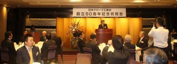 創立50周年祝賀会会場