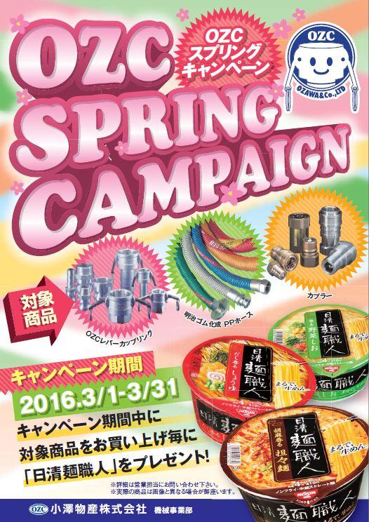 小澤物産スプリングキャンペーン