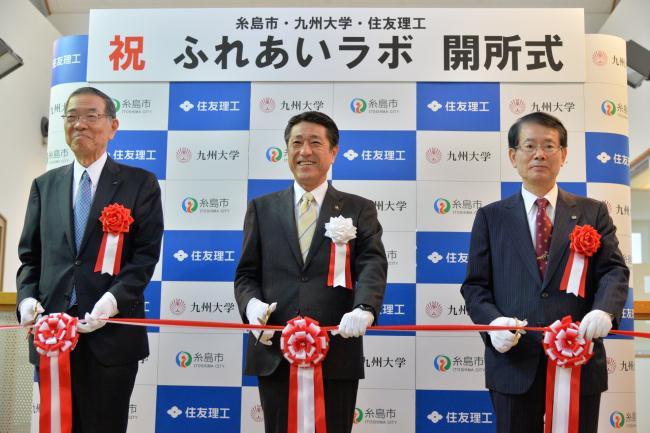 開所式でテープカットに臨む(左から)西村会長兼CEO、月形市長、久保総長
