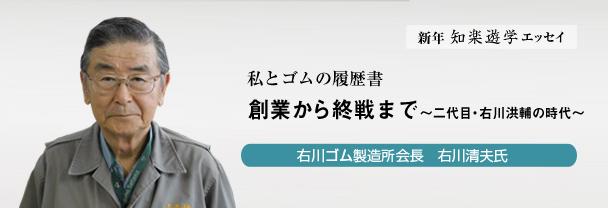 知楽遊学エッセイ 右川ゴム