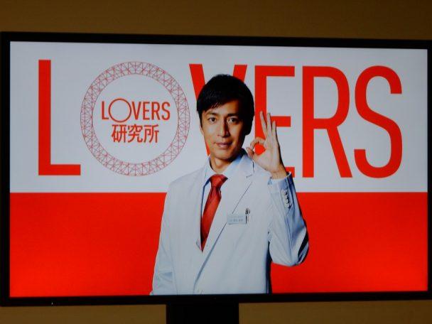 コンドームの着用率向上やもっと身近に感じてもらうために設立されたLOVERS(ラバーズ)研究所。チュートリアルの徳井義実氏が所長を務める