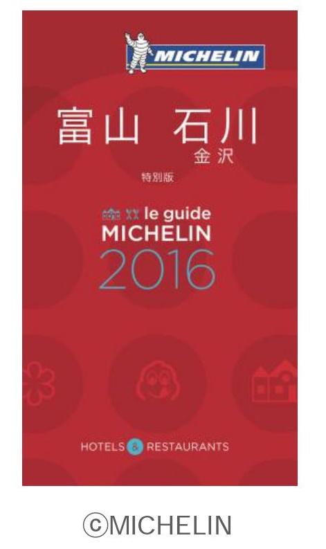 ミシュランガイド富山・石川(金沢)2016特別版表紙