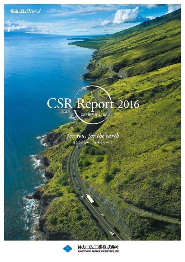 CSR報告書2016