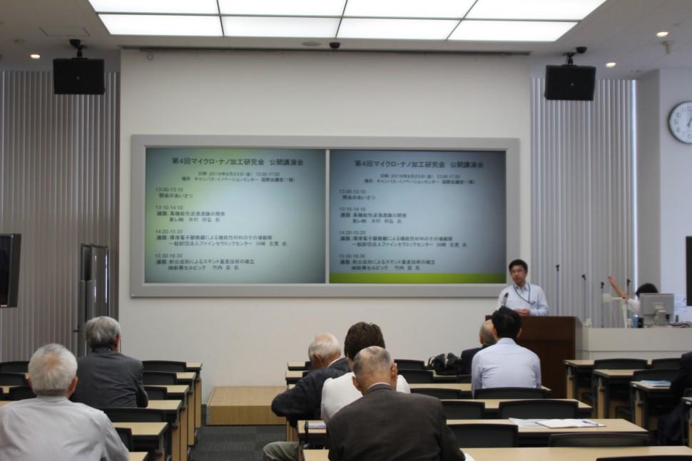 最新のマイクロ・ナノ加工技術を学ぶ参加者