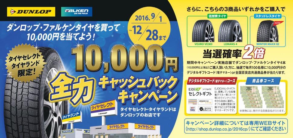 ダンロップ/ファルケンタイヤを買って1万円を当てよう!全力キャッシュバックキャンペーン