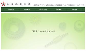 五合株式会社ホームページ