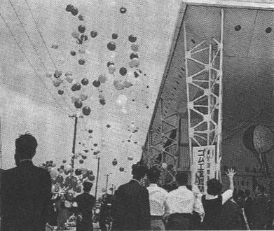 1959年東京国際見本市、華やかに風船を飛ばした開会式