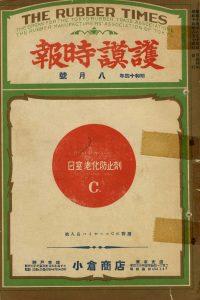 1939年発行のゴムタイムスの前身雑誌「護謨時報」