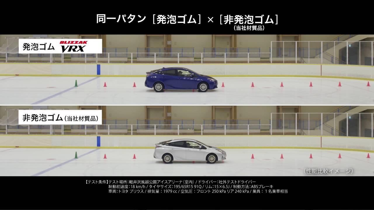 【動画】ブリヂストン 発泡ゴム性能比較動画
