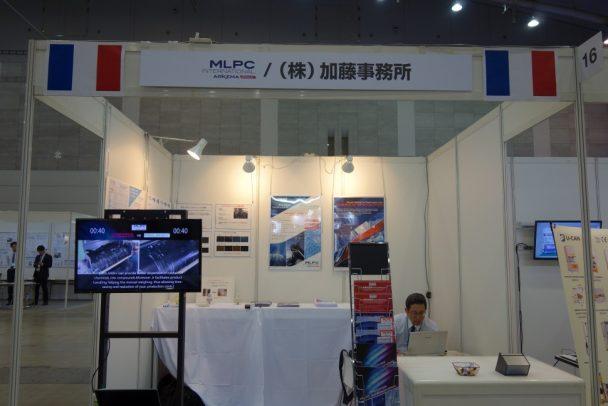 MLPC/加藤事務所