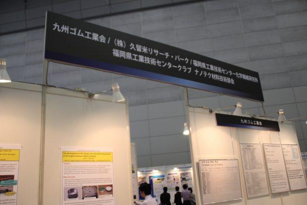 九州ゴム工業会
