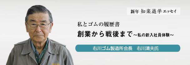 右川ゴム~私の新入社員体験~