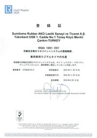 OHSAS18001認証証明書