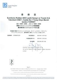 ISO14001認証証明書