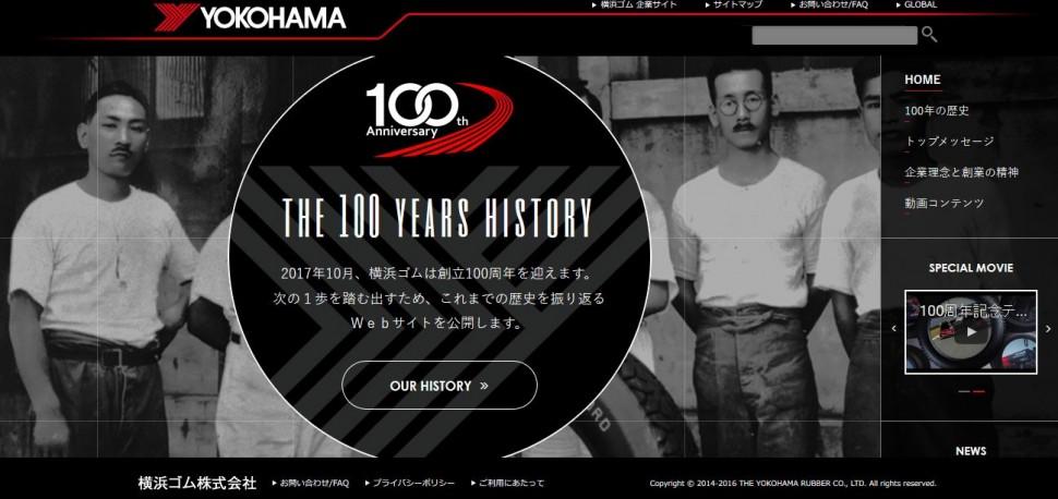 100周年記念WEBサイトのトップページ