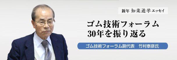 ゴム技術フォーラム30年を振り返る 竹村泰彦氏