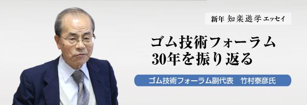 新年-知楽遊学エッセイ-竹村