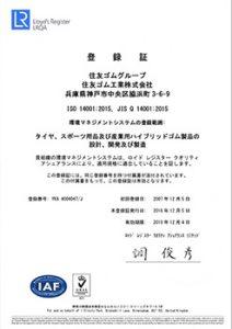 ISO14001:2015認証証明書