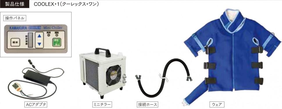 鎌倉製作所 COOLEX-1 (クーレックスワン) 製品仕様