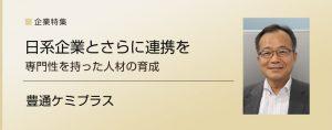 【企業特集】豊通ケミプラス