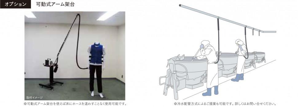 鎌倉製作所 COOLEX-1 (クーレックスワン) オプション