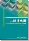 二軸押出機~スクリュ設計・混練・分散・品質予測と応用技術~