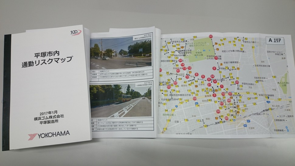 「平塚市内通勤リスクマップ」
